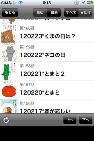 可愛い!!一コマ漫画と塗り絵が楽しめるiPhoneアプリ「日刊くまぬりえ」(無料)_d0174998_1601887.jpg