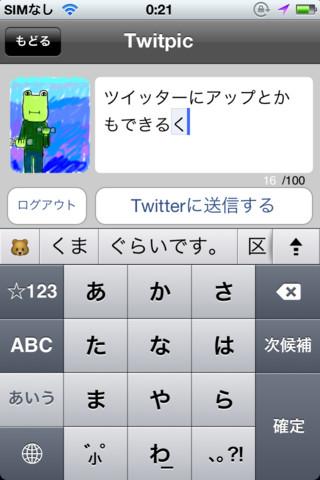 可愛い!!一コマ漫画と塗り絵が楽しめるiPhoneアプリ「日刊くまぬりえ」(無料)_d0174998_1665489.jpg
