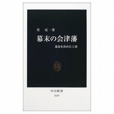 松平容保の病い(八重の桜 第11回「守護職を討て!」)_c0187004_8293820.jpg