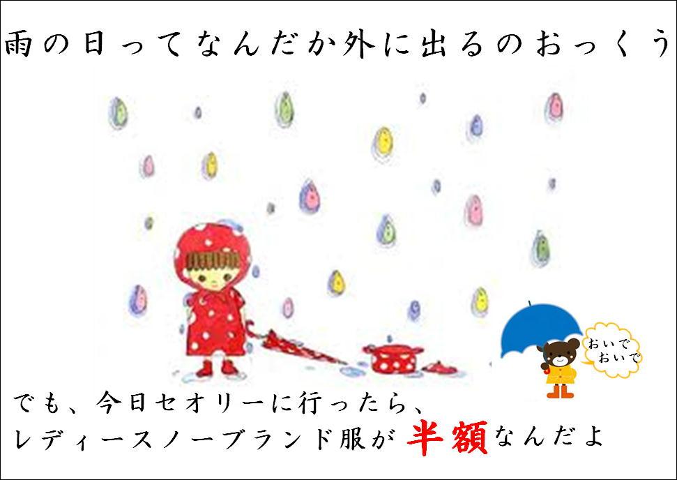 雨だってへっちゃら♪_c0170520_15213565.jpg