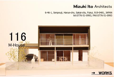 M-House! 1/50の模型が完成しました。_f0165030_8184288.jpg