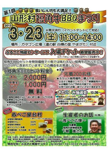 3/23岩手、4/6京都、4/15東京で美味しい短角牛イベント開催_b0206037_17214895.jpg