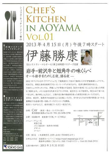3/23岩手、4/6京都、4/15東京で美味しい短角牛イベント開催_b0206037_1723686.jpg