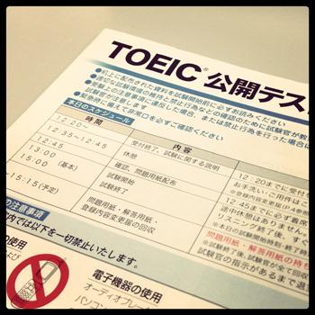 [TOEIC チャレンジ] 人生初のTOEIC受験、疲れたけど堪能しました_c0060143_23565044.jpg