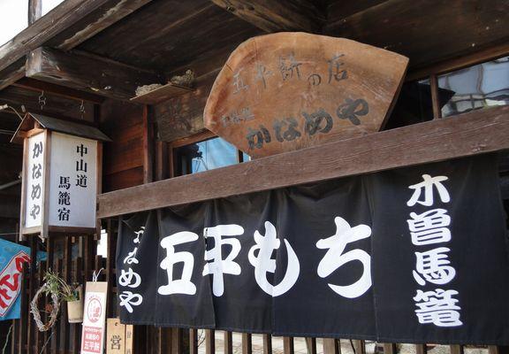 中津川へ_f0191248_856814.jpg