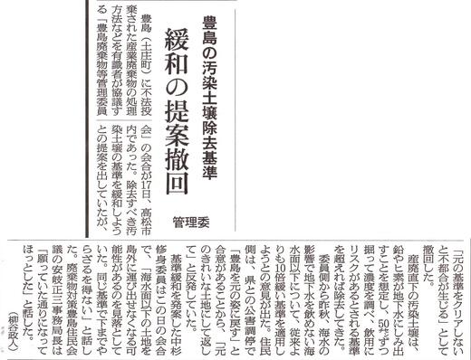 香川の産廃問題 豊島汚染土(ぶれない事が大切)15_b0242956_1933041.jpg