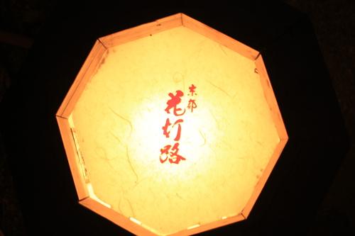 京都 2013年花灯路_d0202264_723179.jpg