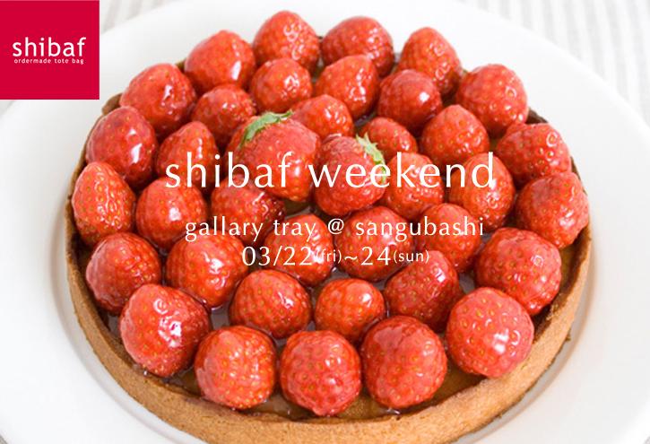 「shibaf weekend」カフェ部_e0243765_14511393.jpg