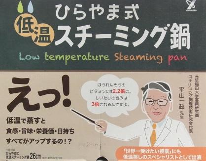 ひらやま式低温スチーム鍋_e0251278_10553895.jpg