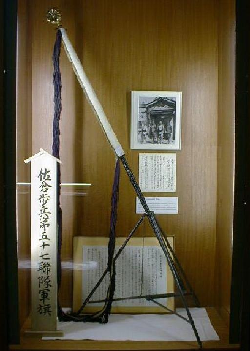 二戰日本唯一僅存的一面完整軍旗-步兵第321連隊軍旗_e0040579_2125182.jpg