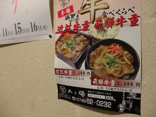滋賀県長浜ツーリング_e0173183_14132367.jpg