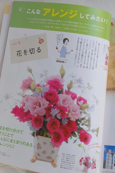 花時間printemps2013年春号 こんなアレンジしてみたい!vol.1花を切る_a0115684_21263513.jpg