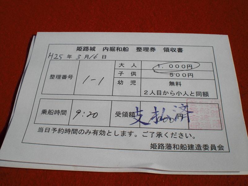 姫路城のお濠に和船 その2 乗ってみた!_c0013687_2304283.jpg