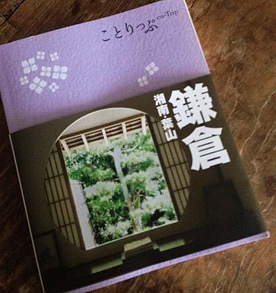 「ことりっぷ鎌倉」に載りました_f0155891_12432066.jpg