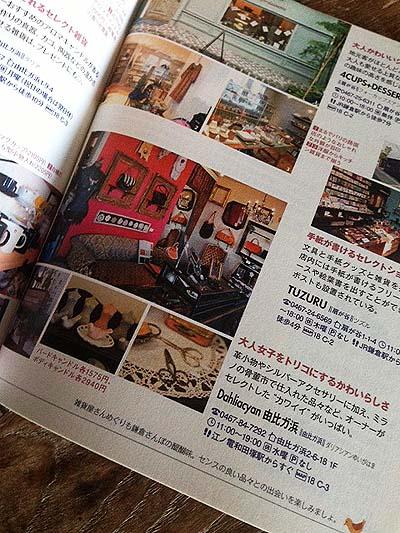 「ことりっぷ鎌倉」に載りました_f0155891_12441011.jpg