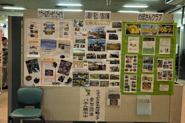 市役所1階ロビーのパネル展示。_d0257693_4564995.jpg