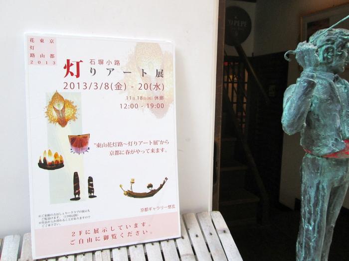 京都石塀小路のギャラリー悠玄_c0100195_965782.jpg