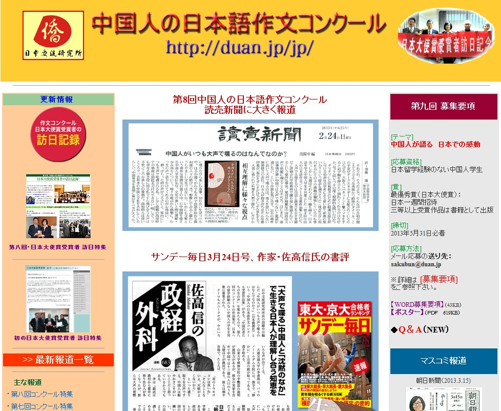 #日语作文大赛#官网top更新,突出了读卖新闻和sunday每日等著名媒体報道_d0027795_1552956.jpg