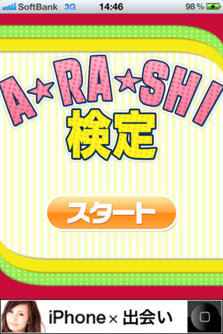 超人気アイドル「嵐」ファンのホンモノ度が分かるiPhoneアプリ「嵐検定クイズ」(無料)_d0174998_82199.jpg