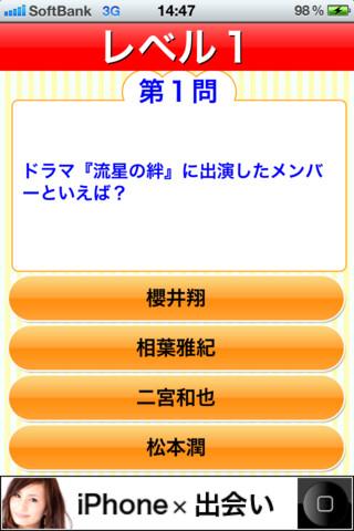 超人気アイドル「嵐」ファンのホンモノ度が分かるiPhoneアプリ「嵐検定クイズ」(無料)_d0174998_8274115.jpg
