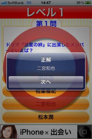 超人気アイドル「嵐」ファンのホンモノ度が分かるiPhoneアプリ「嵐検定クイズ」(無料)_d0174998_8305845.jpg