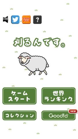 羊の毛を刈りまくる爽快アクションゲーム!iPhoneアプリ「刈るんです。」(無料)_d0174998_8544319.jpg