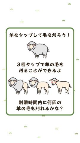 羊の毛を刈りまくる爽快アクションゲーム!iPhoneアプリ「刈るんです。」(無料)_d0174998_9153466.jpg
