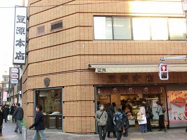 豆源(江戸からの和菓子)_c0187004_829278.jpg