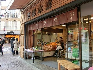 豆源(江戸からの和菓子)_c0187004_8295987.jpg