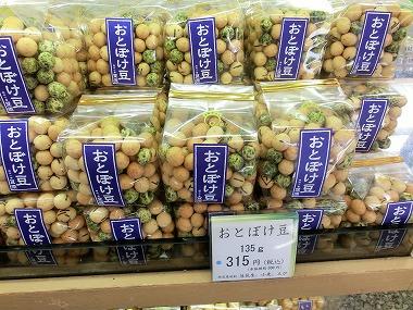 豆源(江戸からの和菓子)_c0187004_8302375.jpg