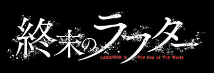 田辺イエロウ「終末のラフター」発売。_f0233625_1849765.jpg
