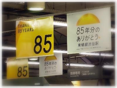 さよなら、東急東横線渋谷駅_a0231828_12453367.jpg
