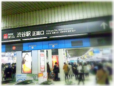 さよなら、東急東横線渋谷駅_a0231828_12463184.jpg