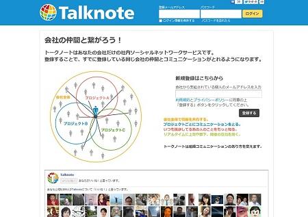 /// 無料社内SNS Talknote⇒CHITCHATに変更してみました ///_f0112434_17273134.jpg