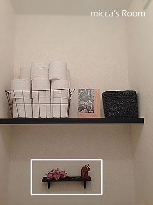 トイレにセリアのディスプレイ棚を設置_b0245038_1225510.jpg