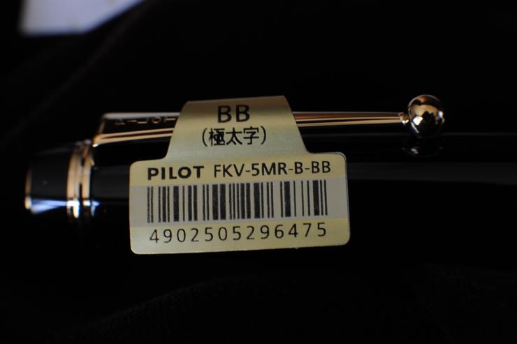 パイロットカスタム845が届いた_b0233441_1539079.jpg