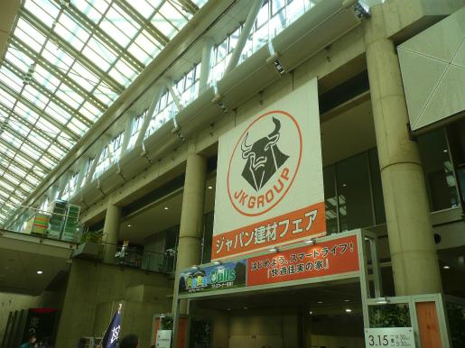ジャパン建材フェア 2013 _c0087349_4422710.jpg