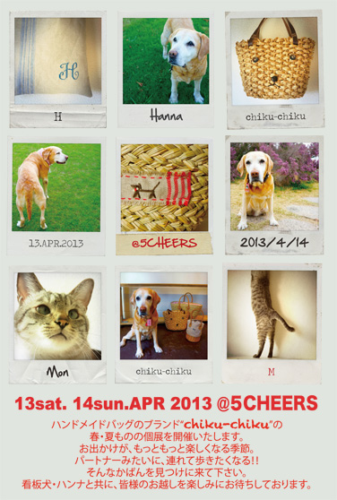 chiku-chiku展♪_f0156861_849296.jpg