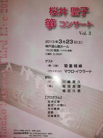 第三回コンサート♪_e0157666_7453831.jpg