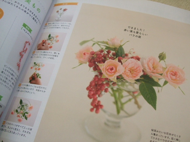 オークリーフ(超ビギナーのための バラあしらいをもっと素敵に!)_f0049672_11301743.jpg