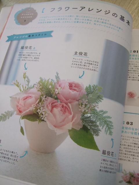 オークリーフ(超ビギナーのための バラあしらいをもっと素敵に!)_f0049672_11303060.jpg