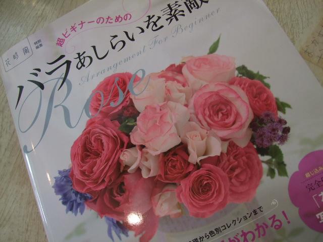 オークリーフ(超ビギナーのための バラあしらいをもっと素敵に!)_f0049672_1175935.jpg