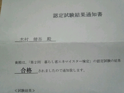 合格_d0172085_12105142.jpg