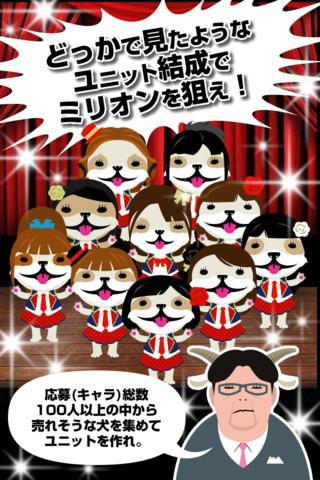 え?AKB48じゃなくてINU42ってなんだよ。iPhoneアプリ「INU42」(無料)_d0174998_16393483.jpg