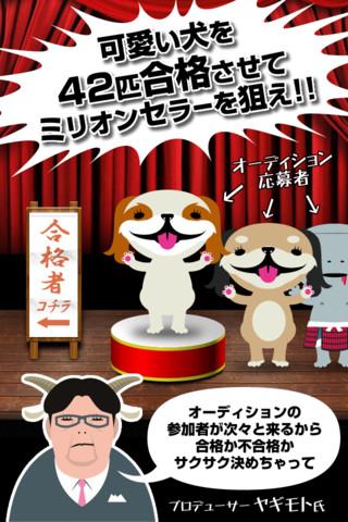 え?AKB48じゃなくてINU42ってなんだよ。iPhoneアプリ「INU42」(無料)_d0174998_1641519.jpg