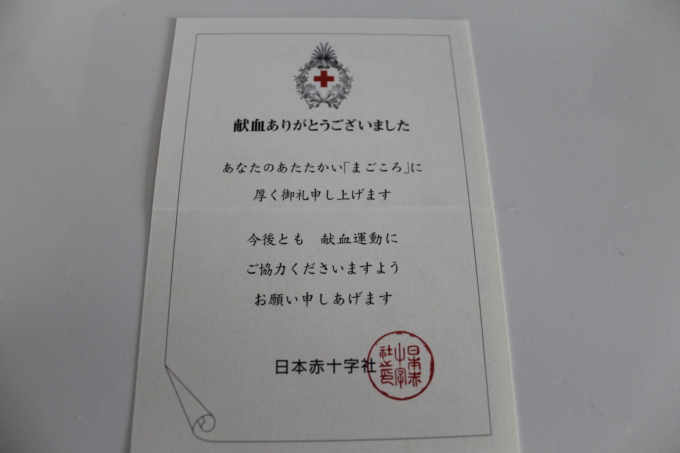 献血の記念品に驚いて_e0201009_22513149.jpg