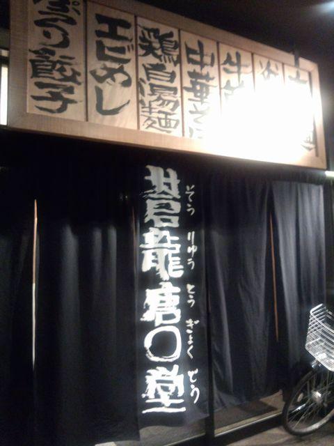 ぶっかけ肉 汁なし担々麺@蒼龍唐玉堂_a0117520_2348176.jpg
