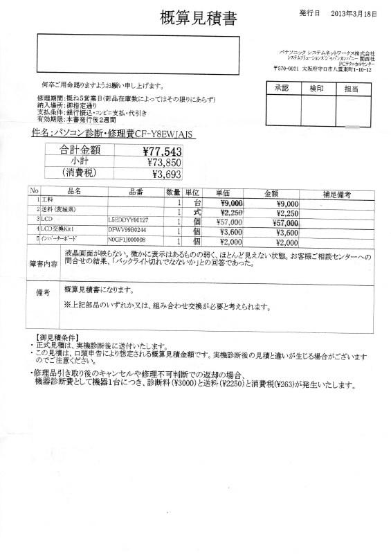 ノートPCの液晶画面が映らなくなりました_f0171028_18533955.jpg
