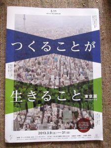 上野散策:春の芸術鑑賞_d0010432_13435088.jpg