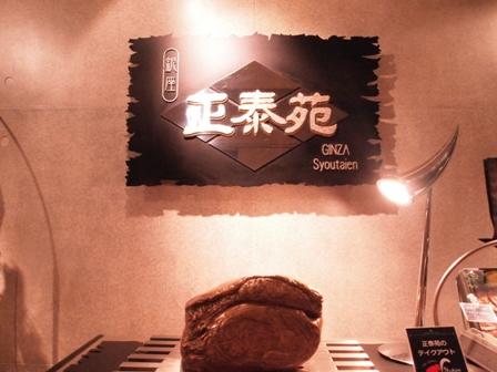 肉・肉・肉まつり♪ 正泰苑@銀座_a0130534_20504625.jpg